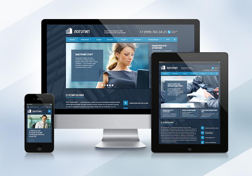 Создание корпоративного интернет сайта договор на создание сайта по шаблону