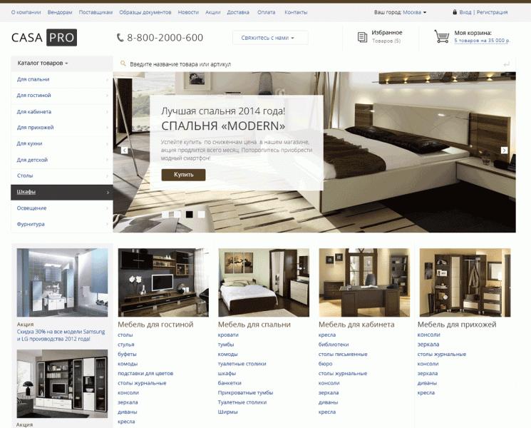 Сайты Мебельных Магазинов Краснодара